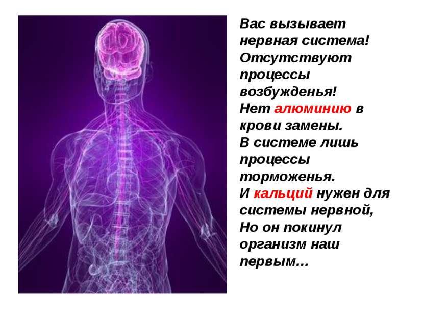 Вас вызывает нервная система! Отсутствуют процессы возбужденья! Нет алюминию ...