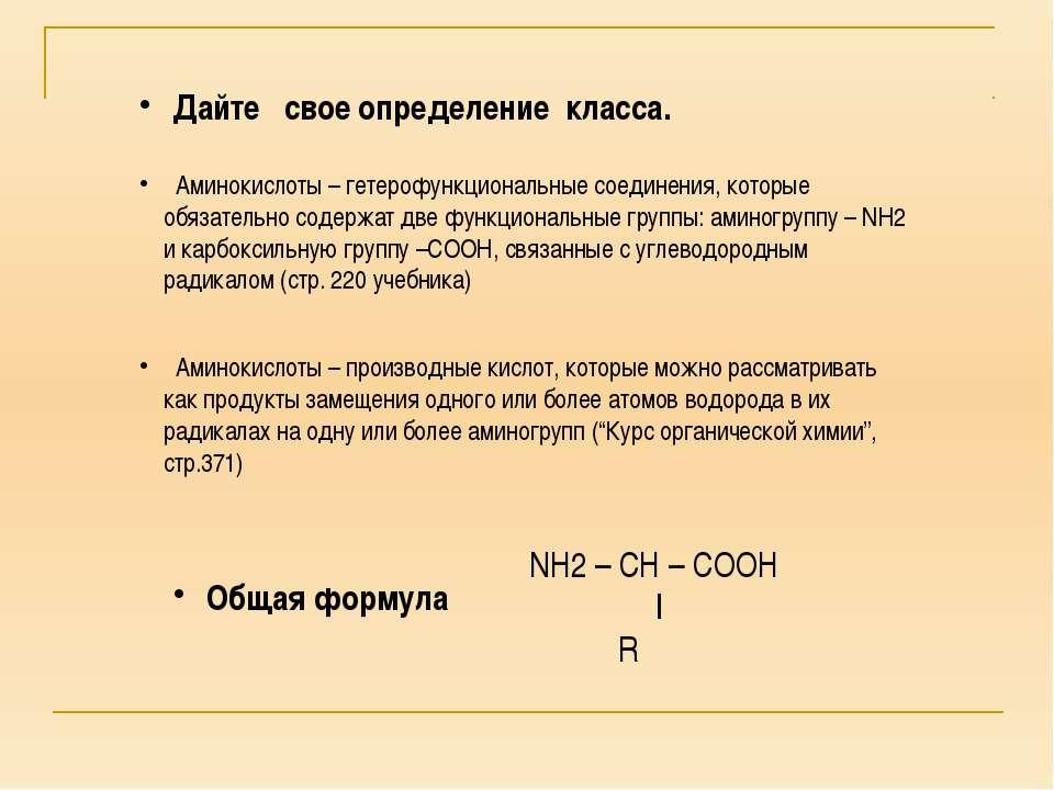 оптическая изомерия: СН3 | NH2 – C*-Н ׀ СООН изомерия углеродного скелета изо...