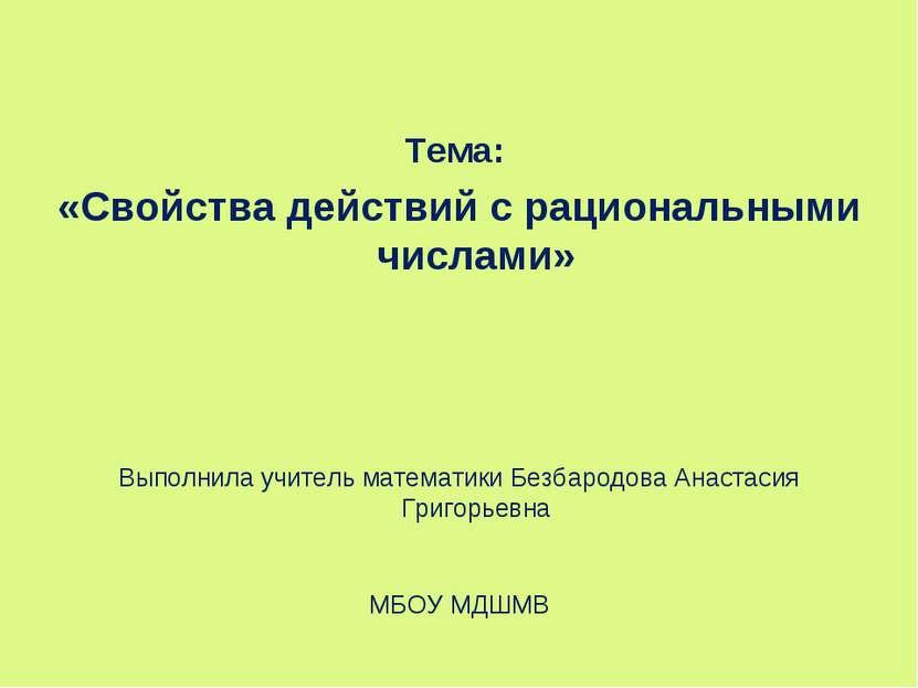 Тема: «Свойства действий с рациональными числами» Выполнила учитель математик...