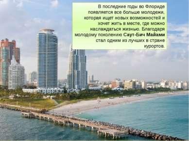В последние годы во Флориде появляется все больше молодежи, которая ищет новы...