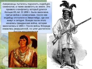 Американцы пытались подчинить индейцев-сименолов, а также захватить их земли....