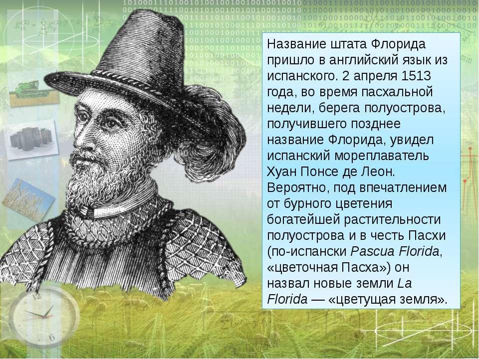 Название штата Флорида пришло в английский язык из испанского.2 апреля 1513 ...