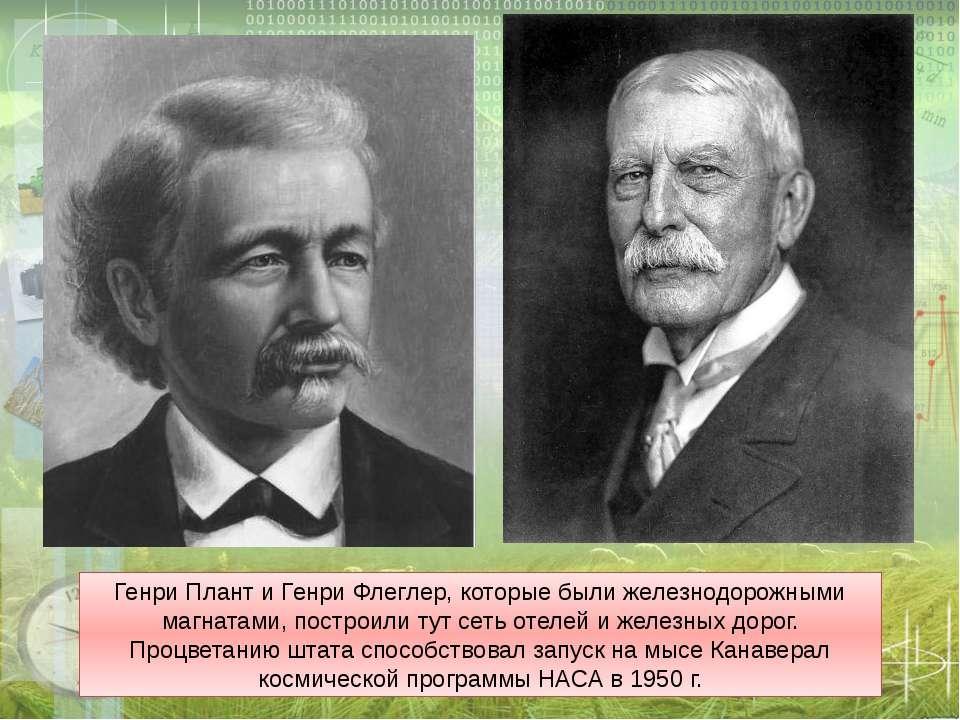 Генри Плант и Генри Флеглер, которые были железнодорожными магнатами, построи...