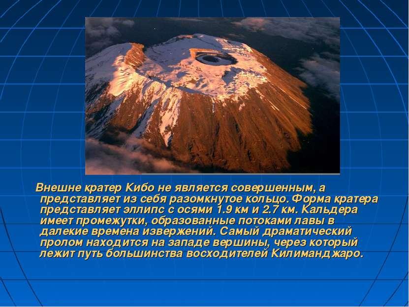 Внешне кратер Кибо не является совершенным, а представляет из себя разомкнуто...