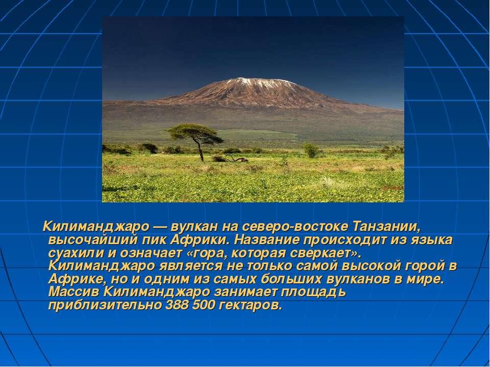 Килиманджаро — вулкан на северо-востоке Танзании, высочайший пик Африки. Назв...