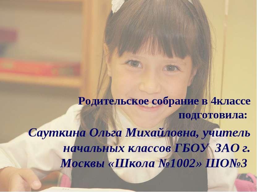 Родительское собрание в 4классе подготовила: Сауткина Ольга Михайловна, учите...