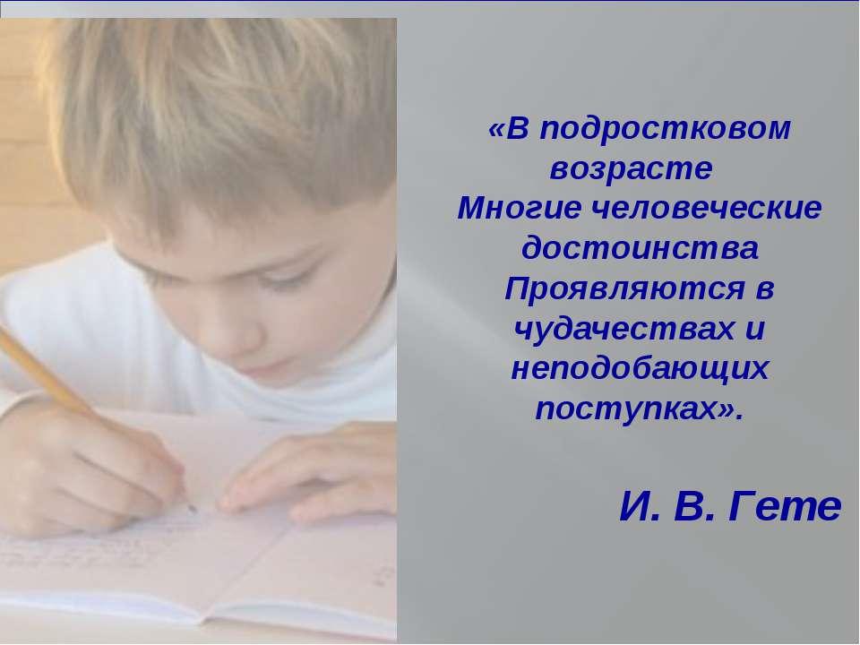 «В подростковом возрасте Многие человеческие достоинства Проявляются в чуда...