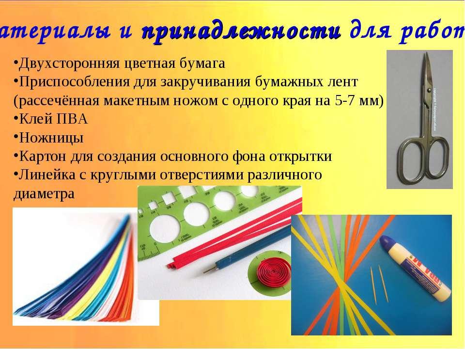 Материалы и принадлежности для работы. Двухсторонняя цветная бумага Приспособ...