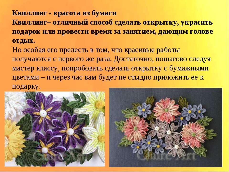 Квиллинг - красота из бумаги Квиллинг– отличный способ сделать открытку, укра...