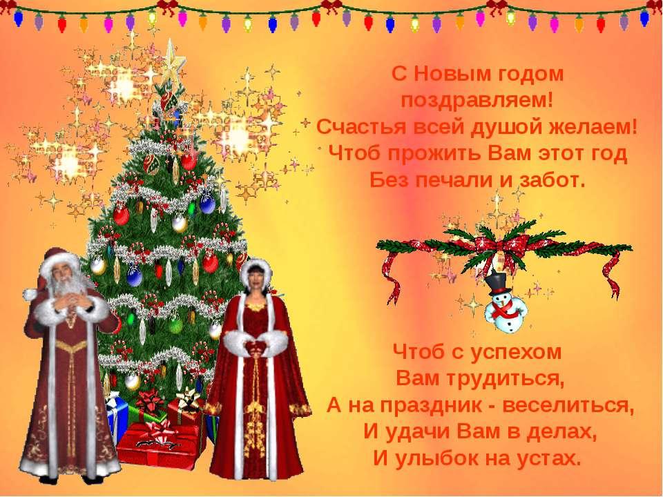 Чтоб с успехом Вам трудиться, А на праздник - веселиться, И удачи Вам в делах...