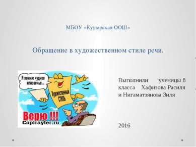 МБОУ «Кушарская ООШ» Обращение в художественном стиле речи. Выполнили ученицы...