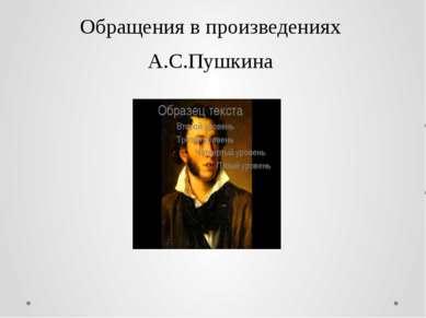Обращения в произведениях А.С.Пушкина