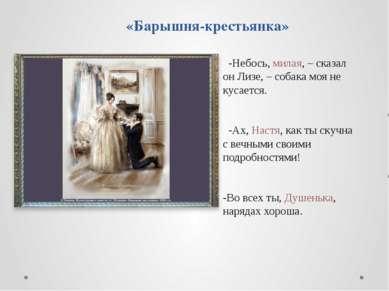 «Барышня-крестьянка» -Небось, милая, – сказал он Лизе, – собака моя не кусает...