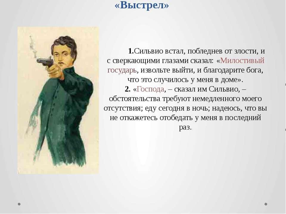 «Выстрел» 1.Сильвио встал, побледнев от злости, и с сверкающими глазами сказа...