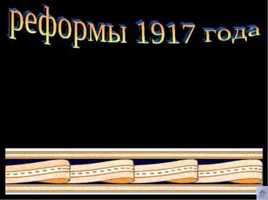 После 1917 года была проведена ещё одна значительная реформа правописания. Из...