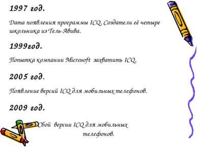 1997 год. Дата появления программы ICQ. Создатели её четыре школьника из Тель...