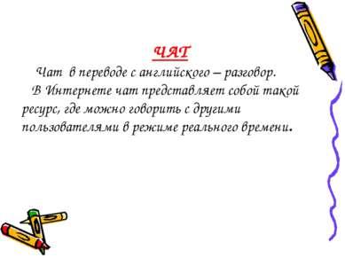 ЧАТ Чат в переводе с английского – разговор. В Интернете чат представляет соб...