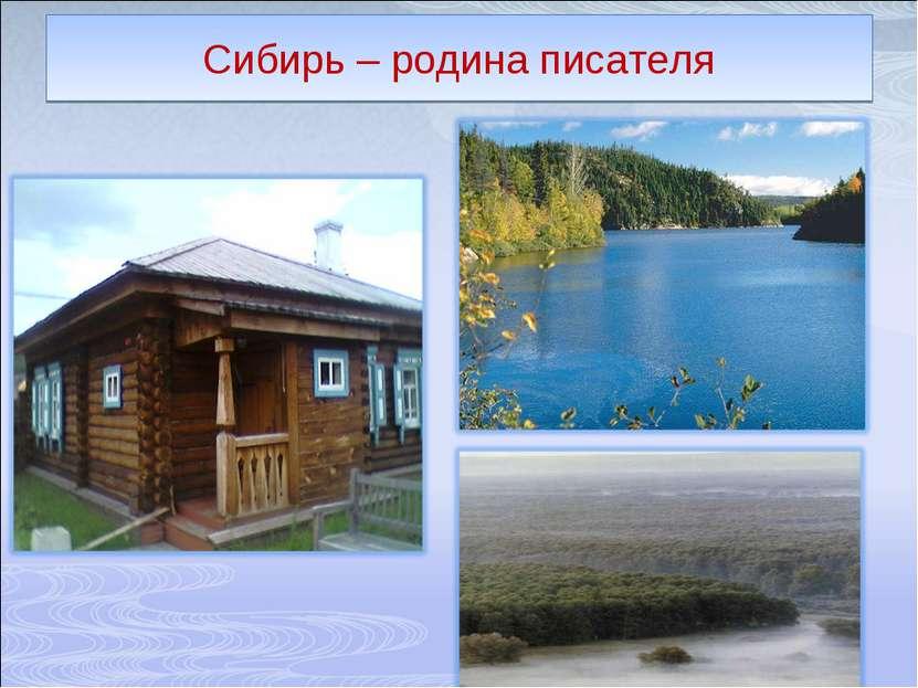 Сибирь – родина писателя