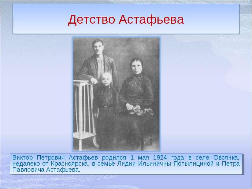 Детство Астафьева Виктор Петрович Астафьев родился 1 мая 1924 года в селе Овс...