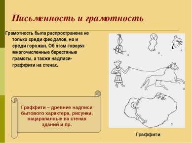 Письменность и грамотность Грамотность была распространена не только среди фе...