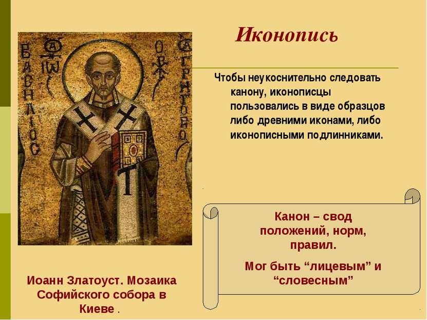 Чтобы неукоснительно следовать канону, иконописцы пользовались в виде образцо...
