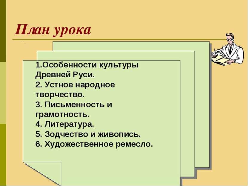 План урока 1.Особенности культуры Древней Руси. 2. Устное народное творчество...