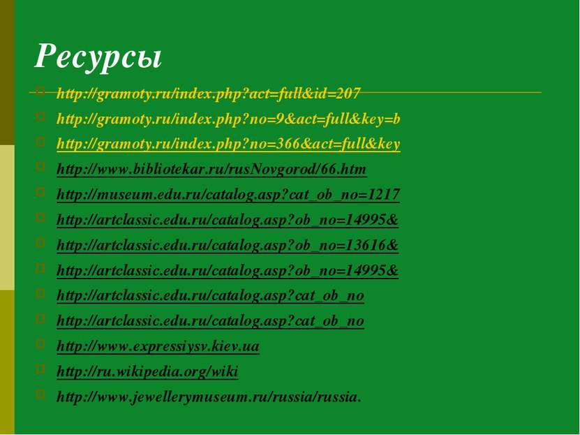 Ресурсы http://gramoty.ru/index.php?act=full&id=207 http://gramoty.ru/index.p...