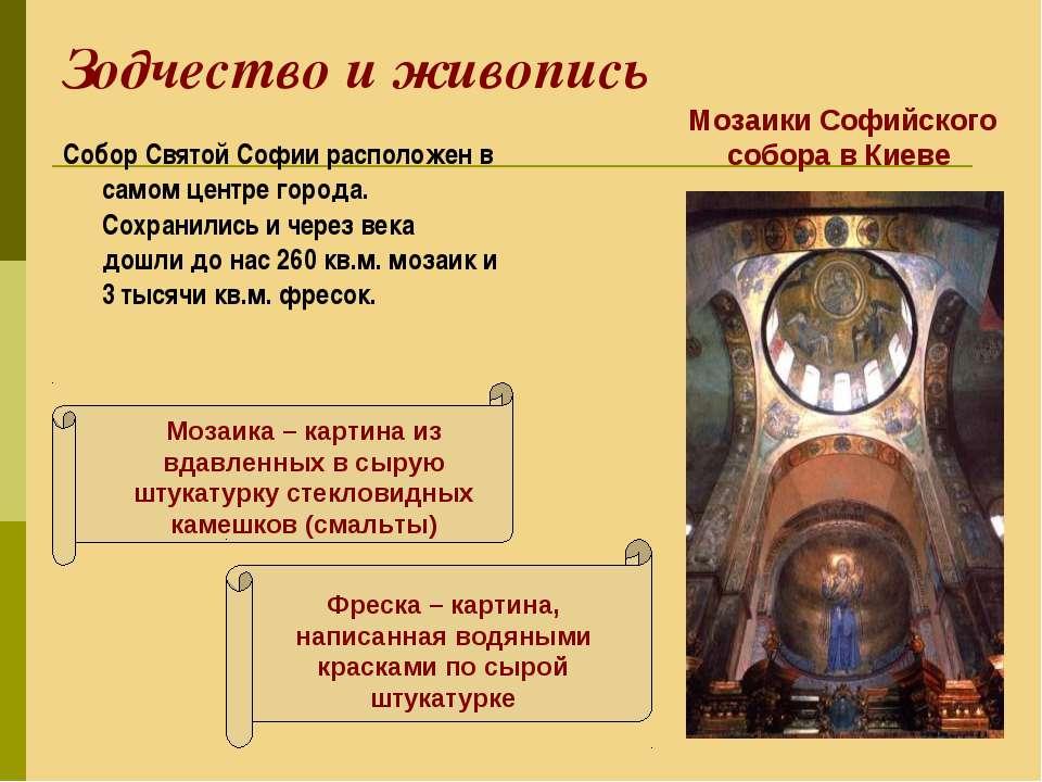 Зодчество и живопись Собор Святой Софии расположен в самом центре города. Сох...