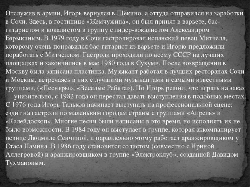 Отслужив в армии, Игорь вернулся в Щёкино, а оттуда отправился на заработки в...