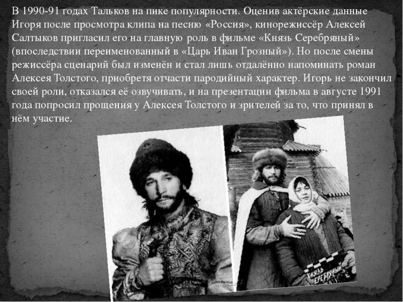 В 1990-91 годах Тальков на пике популярности. Оценив актёрские данные Игоря п...