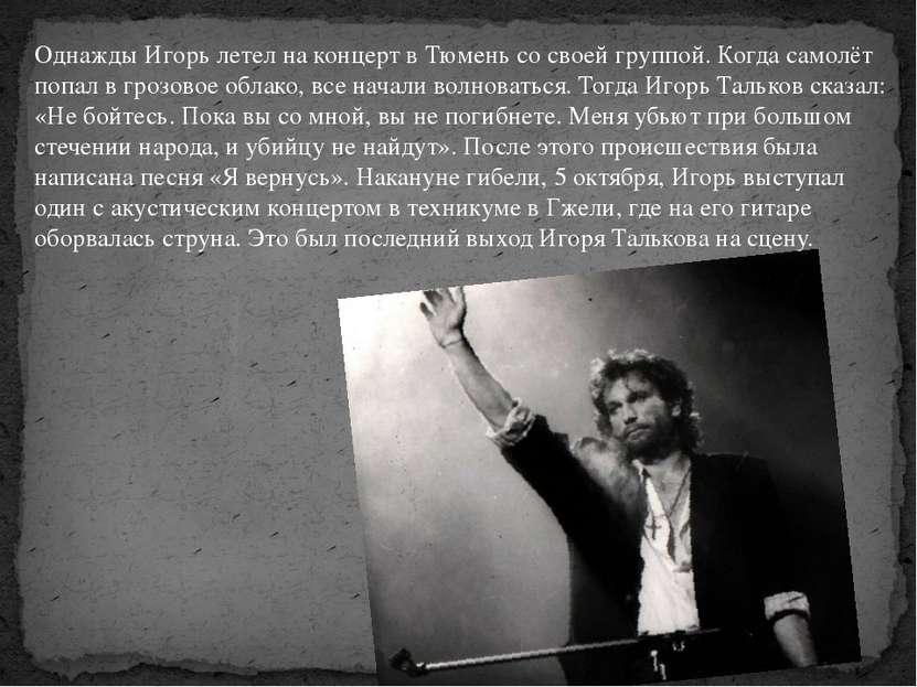 Однажды Игорь летел на концерт в Тюмень со своей группой. Когда самолёт попал...