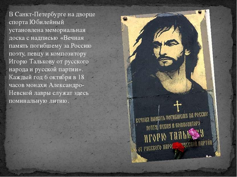 В Санкт-Петербурге на дворце спорта Юбилейный установлена мемориальная доска ...