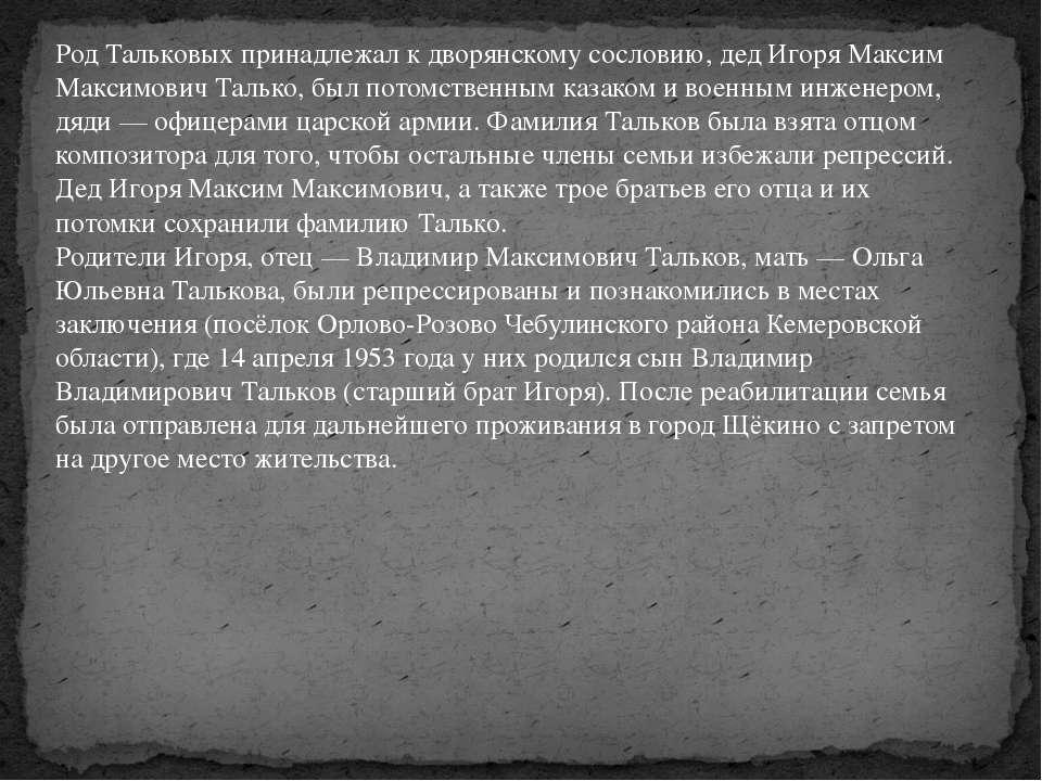Род Тальковых принадлежал к дворянскому сословию, дед Игоря Максим Максимович...