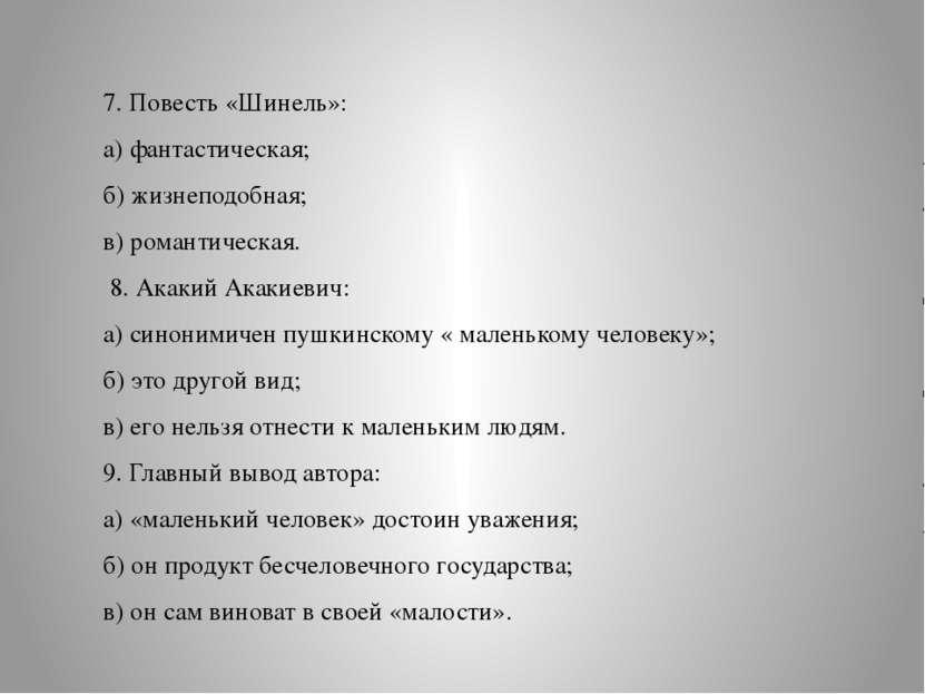 7. Повесть «Шинель»: а) фантастическая; б) жизнеподобная; в) романтическая. ...