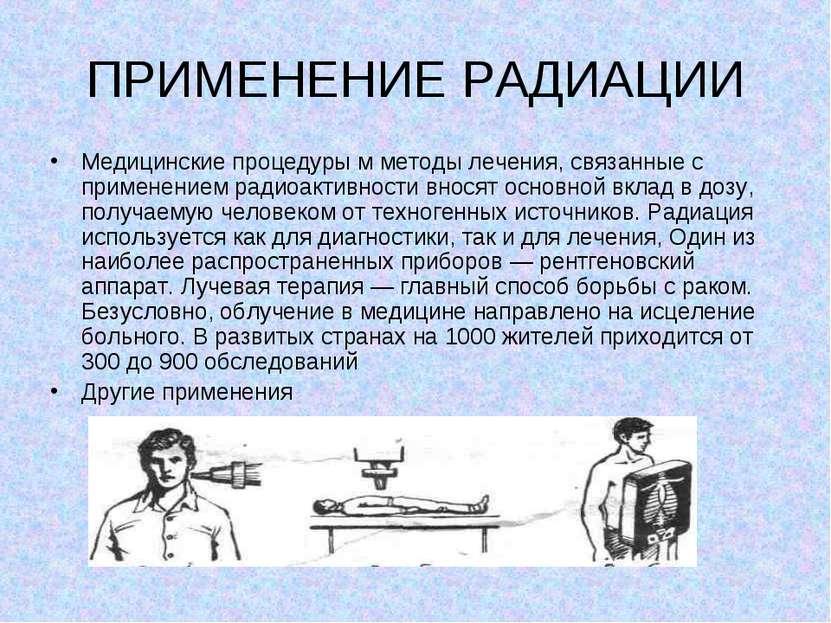 ПРИМЕНЕНИЕ РАДИАЦИИ Медицинские процедуры м методы лечения, связанные с приме...