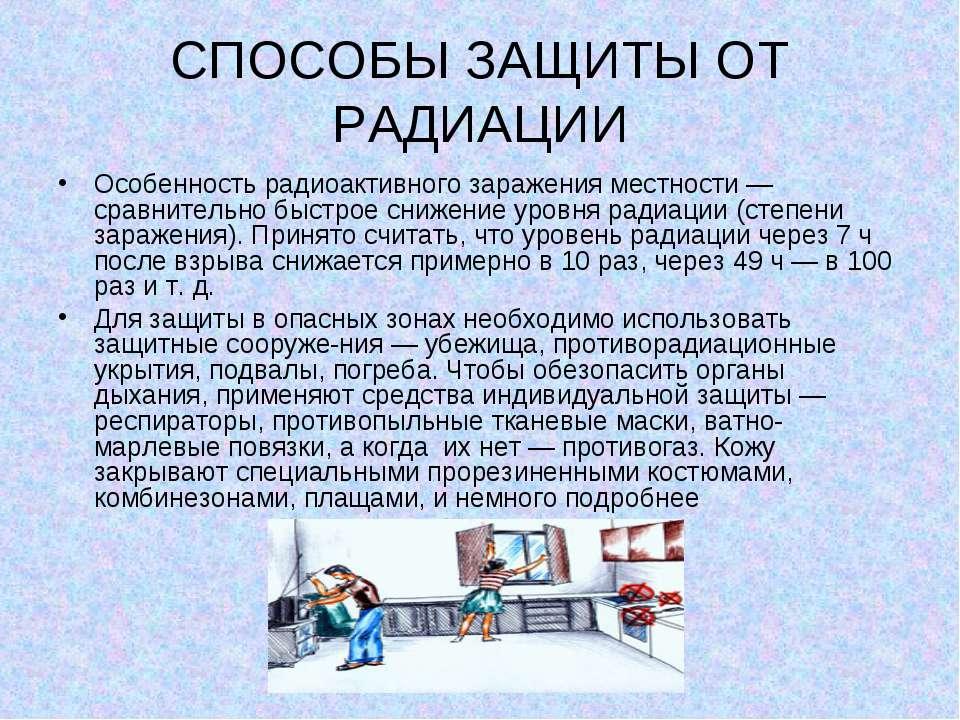 СПОСОБЫ ЗАЩИТЫ ОТ РАДИАЦИИ Особенность радиоактивного заражения местности — с...