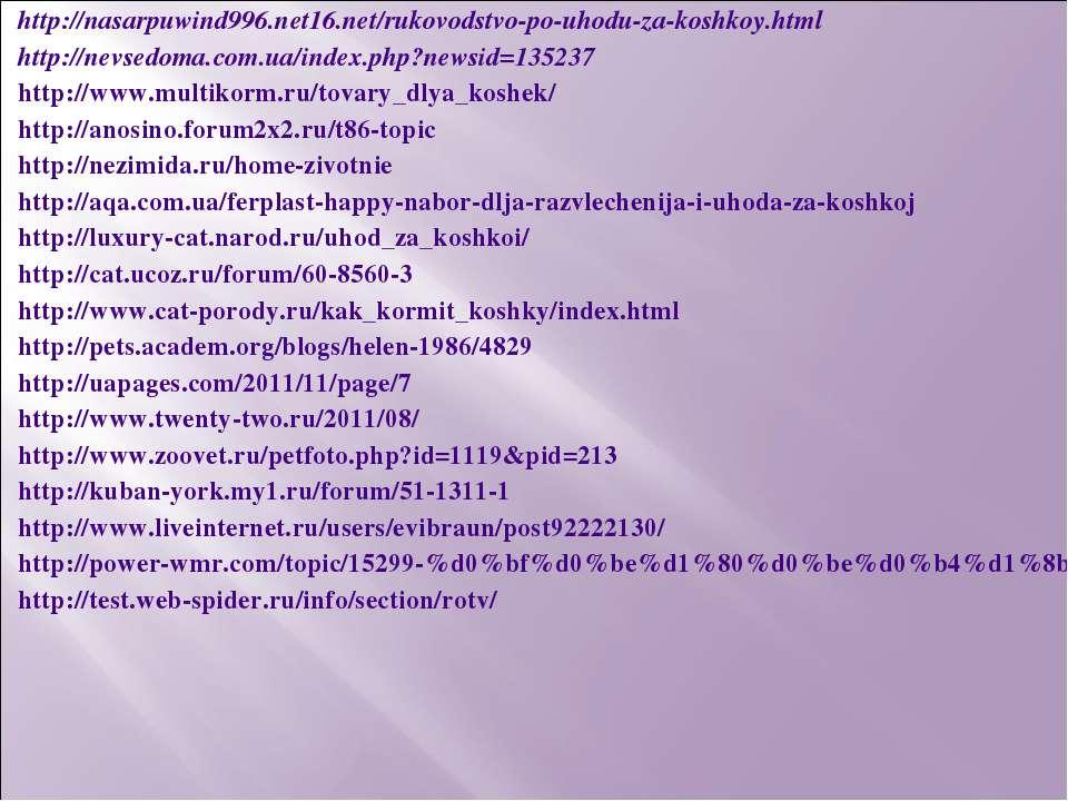 http://nasarpuwind996.net16.net/rukovodstvo-po-uhodu-za-koshkoy.html http://n...