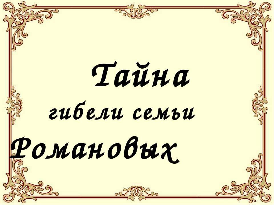Тайна гибели семьи Романовых
