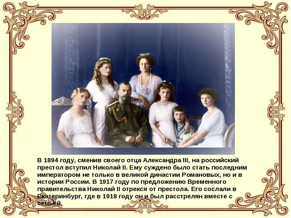 В 1894 году, сменив своего отца Александра III, на российский престол вступил...