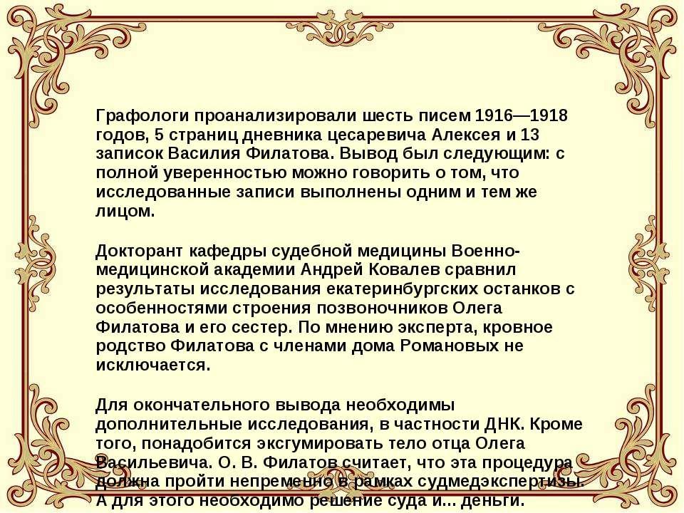 Графологи проанализировали шесть писем 1916—1918 годов, 5 страниц дневника це...