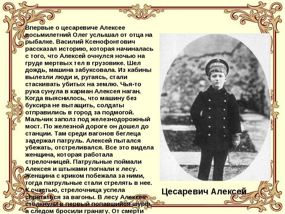 Впервые о цесаревиче Алексее восьмилетний Олег услышал от отца на рыбалке. Ва...