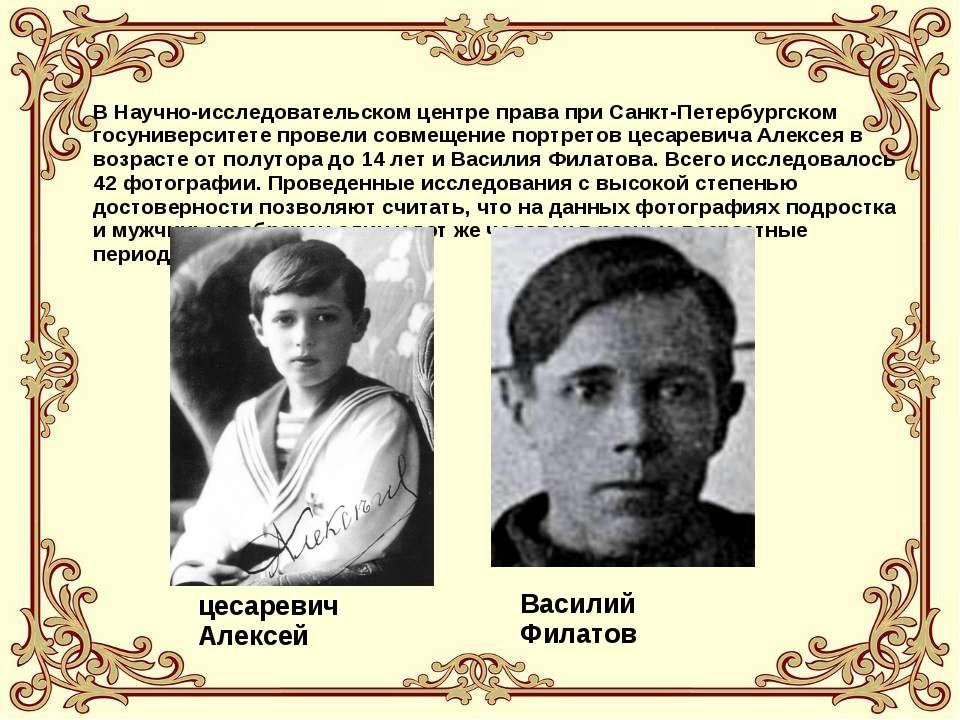 В Научно-исследовательском центре права при Санкт-Петербургском госуниверсите...