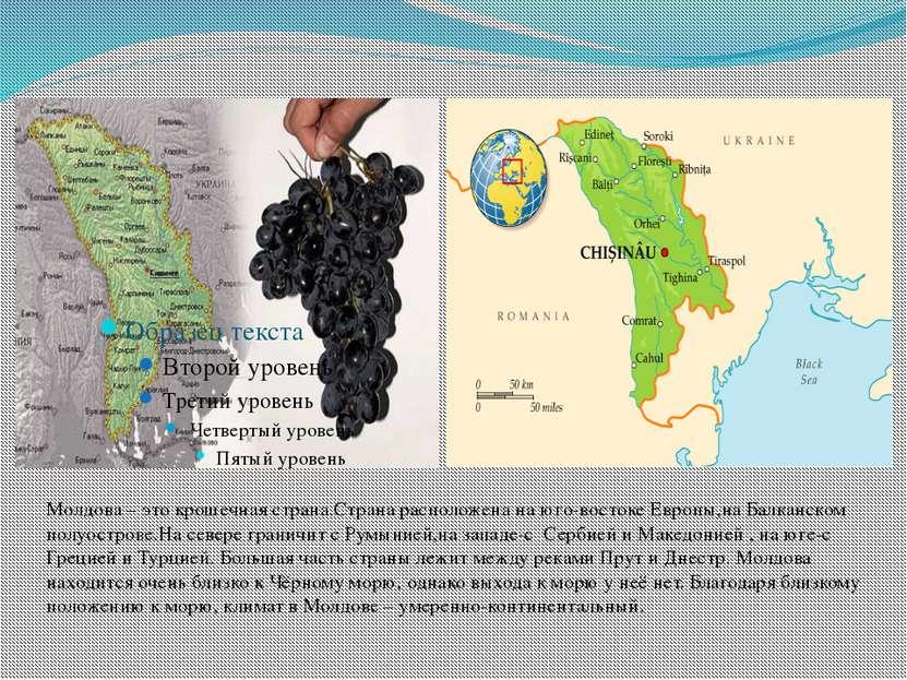 Молдова – это крошечная страна.Страна расположена на юго-востоке Европы,на Ба...