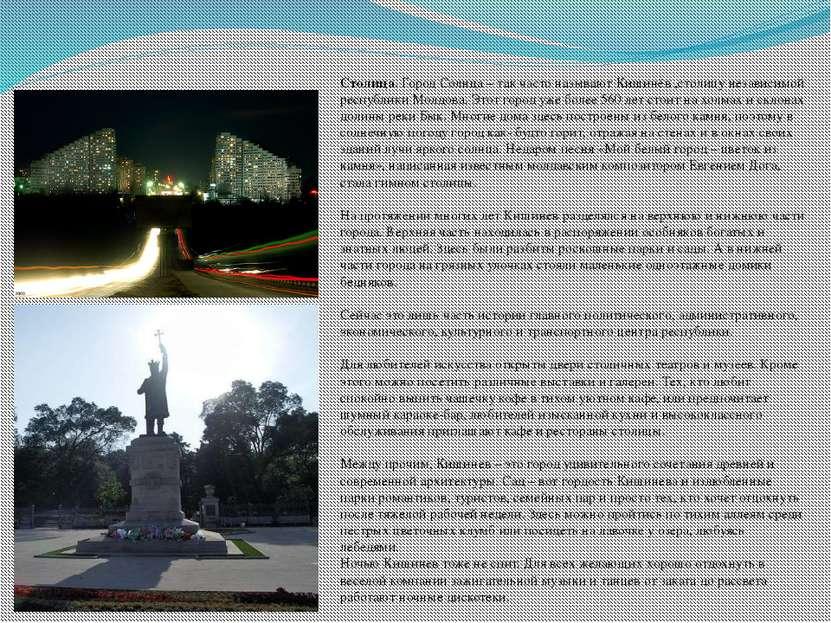 Столица.Город Солнца – так часто называют Кишинёв ,столицу независимой респу...