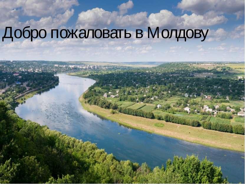 Добро пожаловать в Молдову