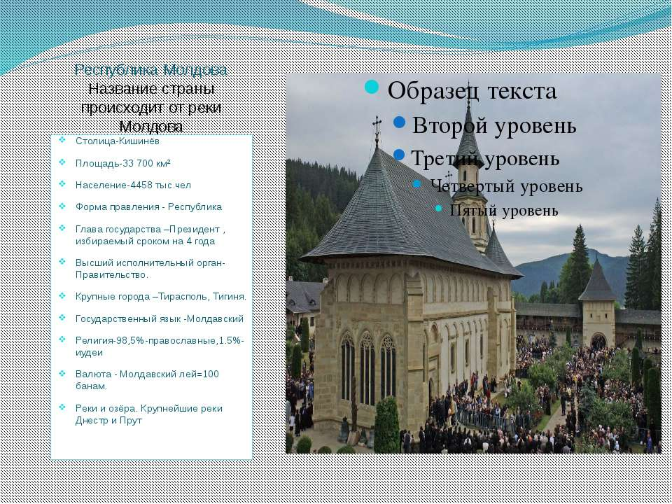 Республика Молдова Название страны происходит от реки Молдова Столица-Кишинёв...