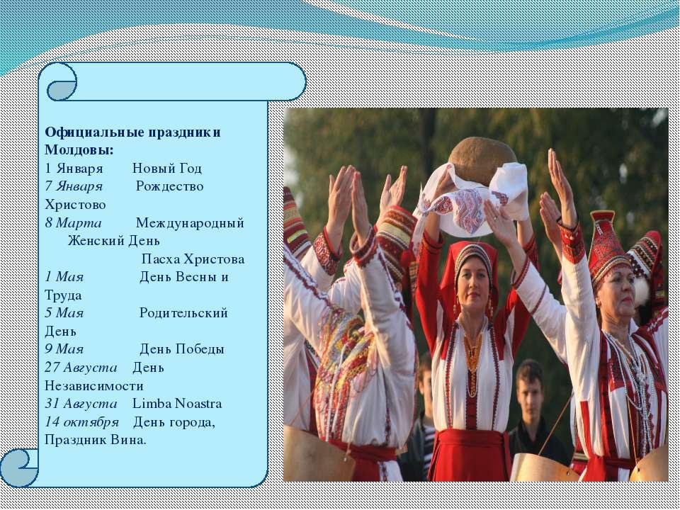 Официальные праздники Молдовы: 1 Января Новый Год 7 Января Рож...