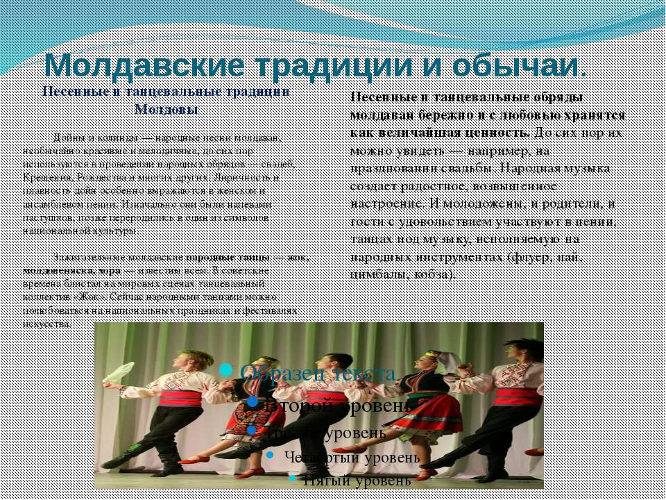 Молдавские традиции и обычаи. Песенные и танцевальные традиции Молдовы Дойны ...