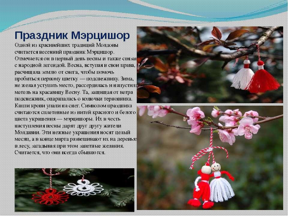 Праздник Мэрцишор Одной из красивейших традиций Молдовы считается весенний пр...