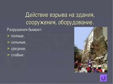 Действие взрыва на здания, сооружения, оборудование. Разрушения бывают: полны...